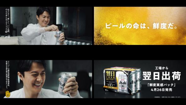 『アサヒスーパードライ』新TVCM「スーパードライ ビールの命は、鮮度だ。」篇4月20日から放映開始! (1)
