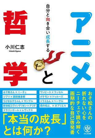なぜ「おそ松さん」の六つ子たちはニートであることを気にしないのか? 気鋭の哲学者が人気アニメを哲学的に解釈!