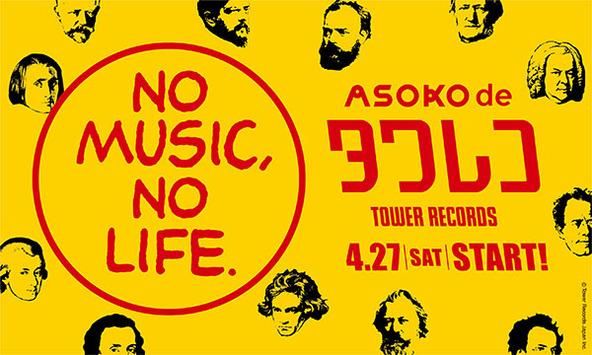タワレコが雑貨ストア・ASOKOとコラボレーション!「ASOKO de タワレコ」グッズ発売決定