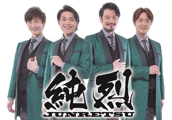 あの高身長イケメンコーラスグループ・純烈が再び!「ホテル日航成田」で9月ディナーショー開催