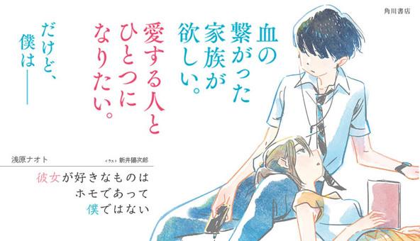 浅原ナオトの青春小説『彼女が好きなものはホモであって僕ではない』が「腐女子、うっかりゲイに告る。」としてドラマ化!