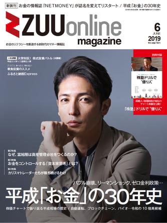 表紙&巻頭インタビューに玉木宏!マネー誌『NET MONEY』が『ZUU online magazine』にリニューアル新装刊