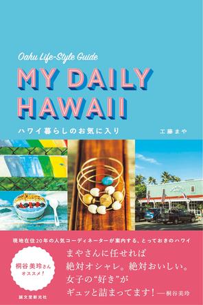 """桐谷美鈴も「女子の""""好き""""がギュッと詰まってます!」とオススメ!おしゃれでおいしい、最旬「ハワイ」ガイドが刊行"""