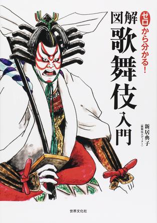 """時代の流行を飲み込み続けるモンスター""""歌舞伎""""の魅力を徹底解剖!『ゼロから分かる!図解歌舞伎入門』"""