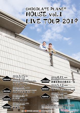 「CHOCOLATE PLANET HOUSE vol.1 LIVE TOUR2019」東京公演追加公演決定!! (1)