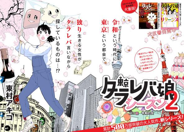 アラフォーになったあの3人娘も登場!? 令和という時代を生きる現代女子の夢とリアルを描く『東京タラレバ娘 シーズン2』始動!