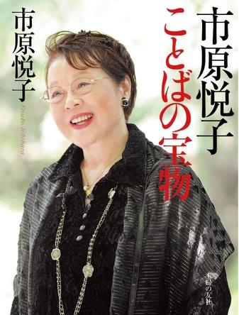 """「家政婦は見た!」「まんが日本昔ばなし」の名女優・市原悦子とはどんな人だったのか…""""残した数々のことば""""が一冊の書籍に"""