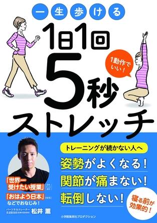 NHK「あさイチ」に著者・松井薫が出演!書籍『一生歩ける1日1回5秒ストレッチ』が発売