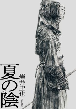 「おい、人殺しの息子」——フロンティア文学賞作家・岩井圭也の最新作は社会派青春サスペンス!『夏の陰』発売