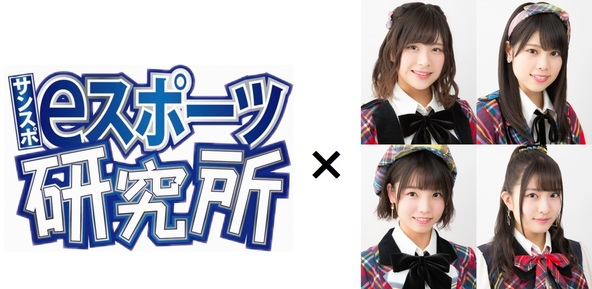AKB48チーム8とeスポーツイベント 東京・台場のフジテレビで5月12日に開催 (1)