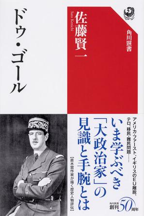 佐藤賢一待望の新刊!直木賞作家が描く歴史人物評伝の決定版『ドゥ・ゴール』発売