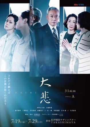 2019年7月19日(金)開幕~『大悲』キャスト先行販売中!! (1)