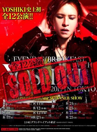 YOSHIKI「今回は12公演が限界」のディナーショー全公演が即完売、最大で260倍のプラチナチケット化