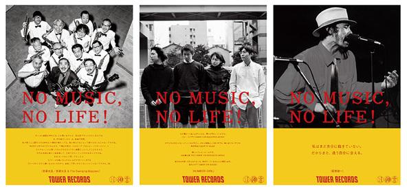 吾妻光良、ナンバガ、ショーケンの3組が「NO MUSIC, NO LIFE.」ポスター意見広告シリーズに登場!