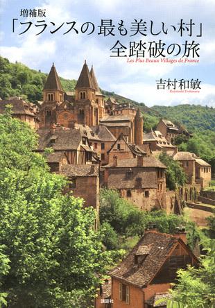 世界遺産のコンク。中世美術の粋に触れる【フランスの最も美しい村】(2)