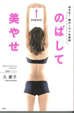 カリスマ美脚トレーナーが40代の危機を乗り切った秘密の美容法を公開!書籍「のばして美やせ」刊行