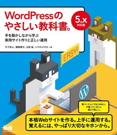 新たな入門書の決定版!『WordPressのやさしい教科書。 手を動かしながら学ぶ実用サイト作りと正しい運用 5.x対応版』発売