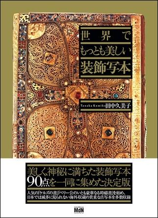 """かつて本はこんなにも美しかった! 神秘に満ちた""""装飾写本""""91点を集めた決定版『世界でもっとも美しい装飾写本』発売"""