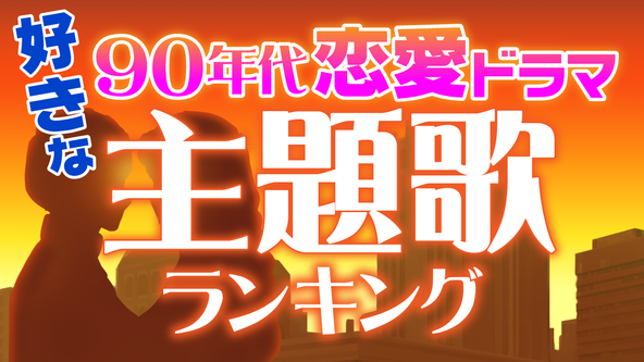 「ラブ・ストーリーは突然に」が1位独走!90年代初期作が並ぶ中、宇多田ヒカルが気を吐く「90年代恋愛ドラマ主題歌」ランキング