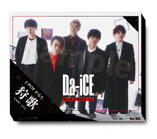 Da-iCEの曲がかるたに!? 歌詞で遊ぶ新感覚カードゲーム「狩歌」とコラボ『狩歌×Da-iCE「Da-iCE BEST ver.」』発売決定