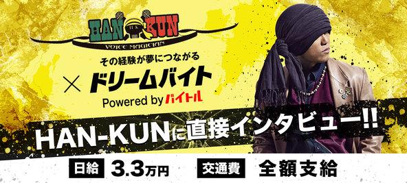 湘南乃風、そしてソロとしても活躍するHAN-KUNに直接インタビュー出来るアルバイトを大募集!