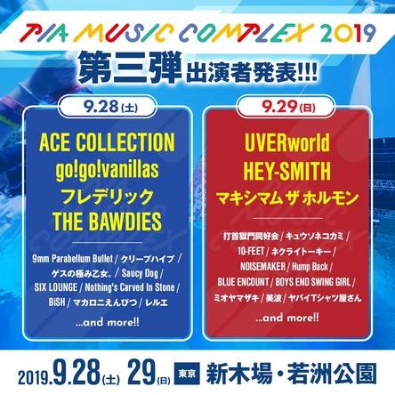 「ぴあフェス」第3弾でUVERworld、ホルモン、ヘイスミ、THE BAWDIES、バニラズ、フレデリック、ACE COLLECTIONが出演決定!