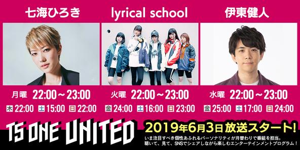 七海ひろき、リリスク、伊東健人の3組が「TS ONE UNITED」 6月のパーソナリティとして登場!