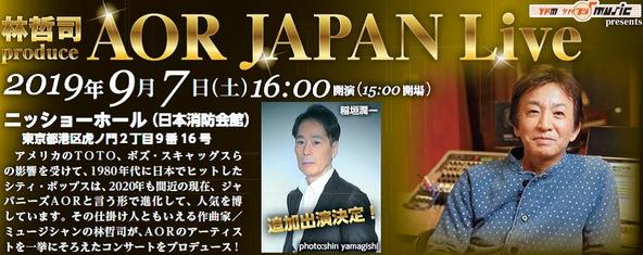 稲垣潤一の追加出演が決定!9月7日開催『林哲司produce AOR JAPAN Live』