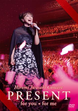 岩崎宏美、ヒット曲や代表曲を始めディズニー映画「美女と野獣」の歌唱映像も初収録!最新コンサートDVD&Blu-ray発売決定