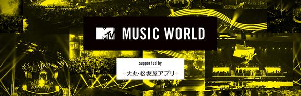 MTV、日向坂46がMCの「MTV VMAJ 2019 -THE LIVE-」や秦 基博・山本彩のライブに招待する音楽体験プロジェクトをスタート