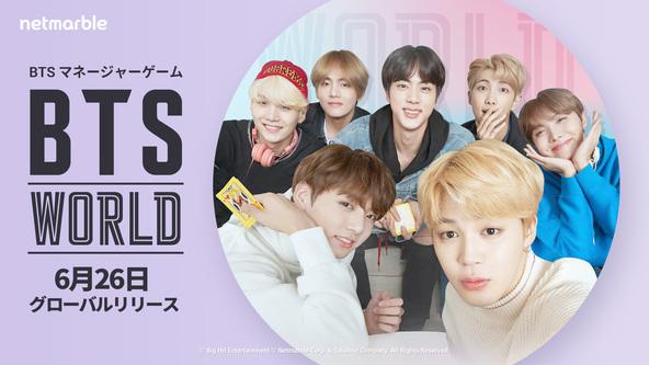 BTSを最高のアーティストへと導くマネージャーゲーム『BTS WORLD』 OST<A Brand New Day>を6月14日に公開! (1)