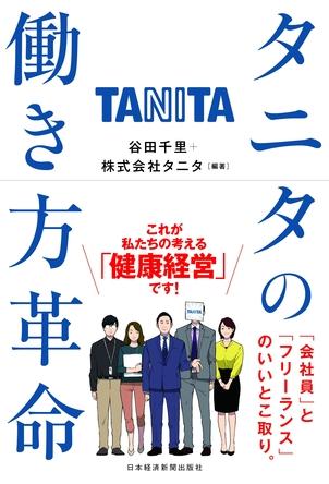 """ツイッターでも話題、早くも重版決定!""""あのタニタ""""の新チャレンジを描いた書籍『タニタの働き方革命』発売"""