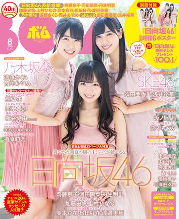 ボム8月号は日向坂46が表紙巻頭! 32ページ大特集! (1)