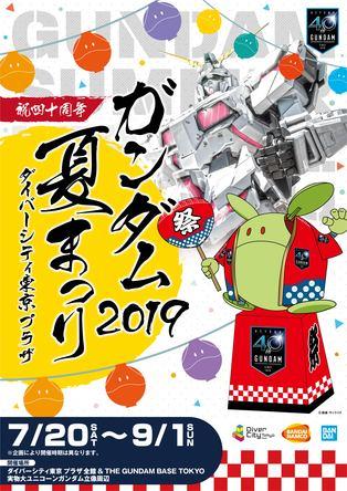 『ガンダム夏まつり2019』機動戦士ガンダム40周年を記念したガンダムの夏祭り! (1)  (C)創通・サンライズ
