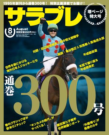 『サラブレ』通巻300号記念増ページ特大号!平成競馬史を特集にて振り返り、人気連載企画も特別復活