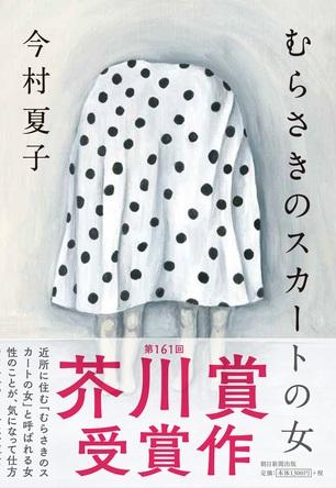 令和初の芥川賞は今村夏子『むらさきのスカートの女』に決定!「書くのが嫌だと思うまで書き続けたい」