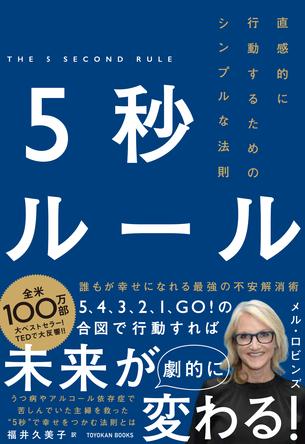 """全米100万部大ベストセラー!TEDで大反響の「5秒ルール」がついに日本で解禁、誰もがたった""""5秒""""で幸せになれる法則の秘密を解き明かす"""
