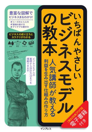 あのビジネスの成り立ちとカラクリがわかる新刊『いちばんやさしいビジネスモデルの教本』7月23日発売