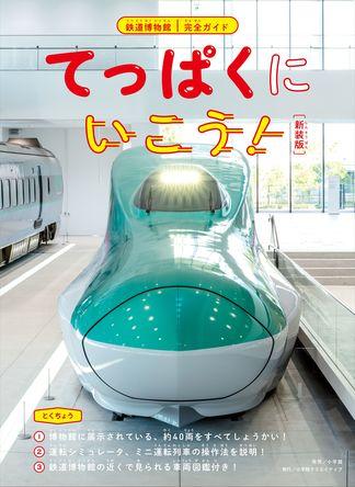 """夏休み、この本を持って""""てっぱく""""に出かけよう!鉄道博物館完全ガイド『てっぱくにいこう! 新装版』発売"""