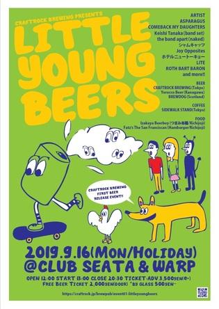 Keishi Tanaka、LITE、Joy Oppositesら出演、初醸造ビールと音楽を楽しむイベント『LITTLE YOUG BEERS』開催決定