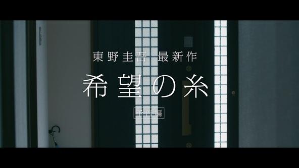 女優・木村なつみがヒロイン・萌奈役で主演、東野圭吾原作『希望の糸』の予告編ムービーが公開