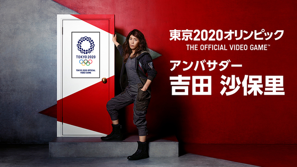 東京2020オリンピック公式ゲームタイトル『東京2020オリンピック The Official Video Game(TM)』吉田沙保里さんがアンバサダーに就任! (1)  TM IOC/TOKYO2020/USOC 36USC220506. (C) 2019 IOC. All Rights Reserved. (C)SEGA.