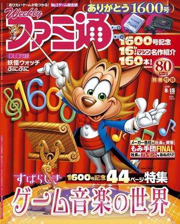 No.1ゲーム総合誌『週刊ファミ通』通巻1600号達成! 8月1日(木)発売、記念特大号でゲーム音楽を特集。ゲームファンが選ぶ最高の1曲を発表。第1位は「太陽は昇る」(大神)。 (1)