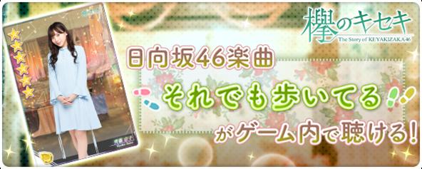 欅坂46日向坂46公式ゲームアプリ『欅のキセキ』、楽曲付き★6カードが登場!~ゲーム内で、日向坂46「それでも歩いてる」が聴ける~ (1)  (C)Seed&Flower LLC/Y&N Brothers Inc. (C)enish,Inc.