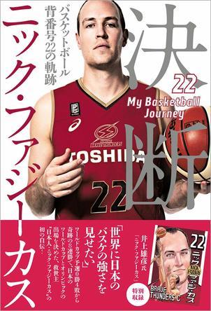 井上雄彦のイラストも特別収録!日本に帰化したバスケットボール界の ...