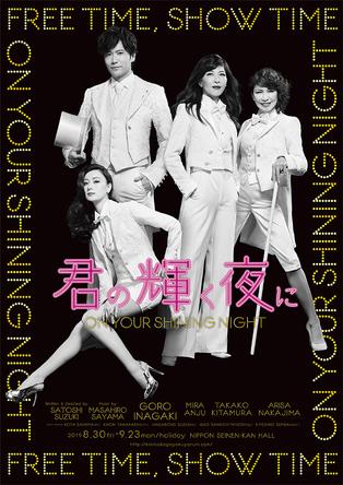 稲垣吾郎主演『君の輝く夜に ~FREE TIME, SHOW TIME~』夜公演限定のスペシャル企画が決定