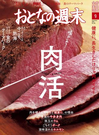 """長生きしたけりゃ肉がイイ!美味しく食べて健康な体を目指す""""肉活""""を「おとなの週末」9月号で特集"""