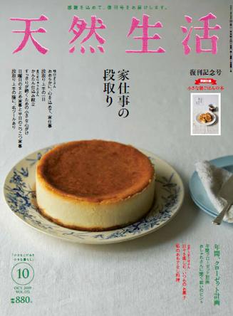 雑誌では異例の発売前重版決定! 雑誌『天然生活』8月20日発売の復刊号は予約絶好調 (1)