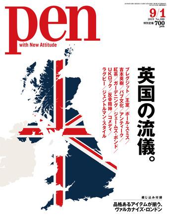 新首相やEU離脱で話題のイギリス「Pen 9/1号」でブレグジットの背景と、UKカルチャーを考える「英国の流儀。」特集