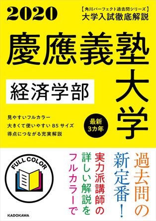 伊沢拓司率いるQuizKnockが難関私大過去問に挑戦する特別番組も!「角川パーフェクト過去問」シリーズ、2020年度版刊行
